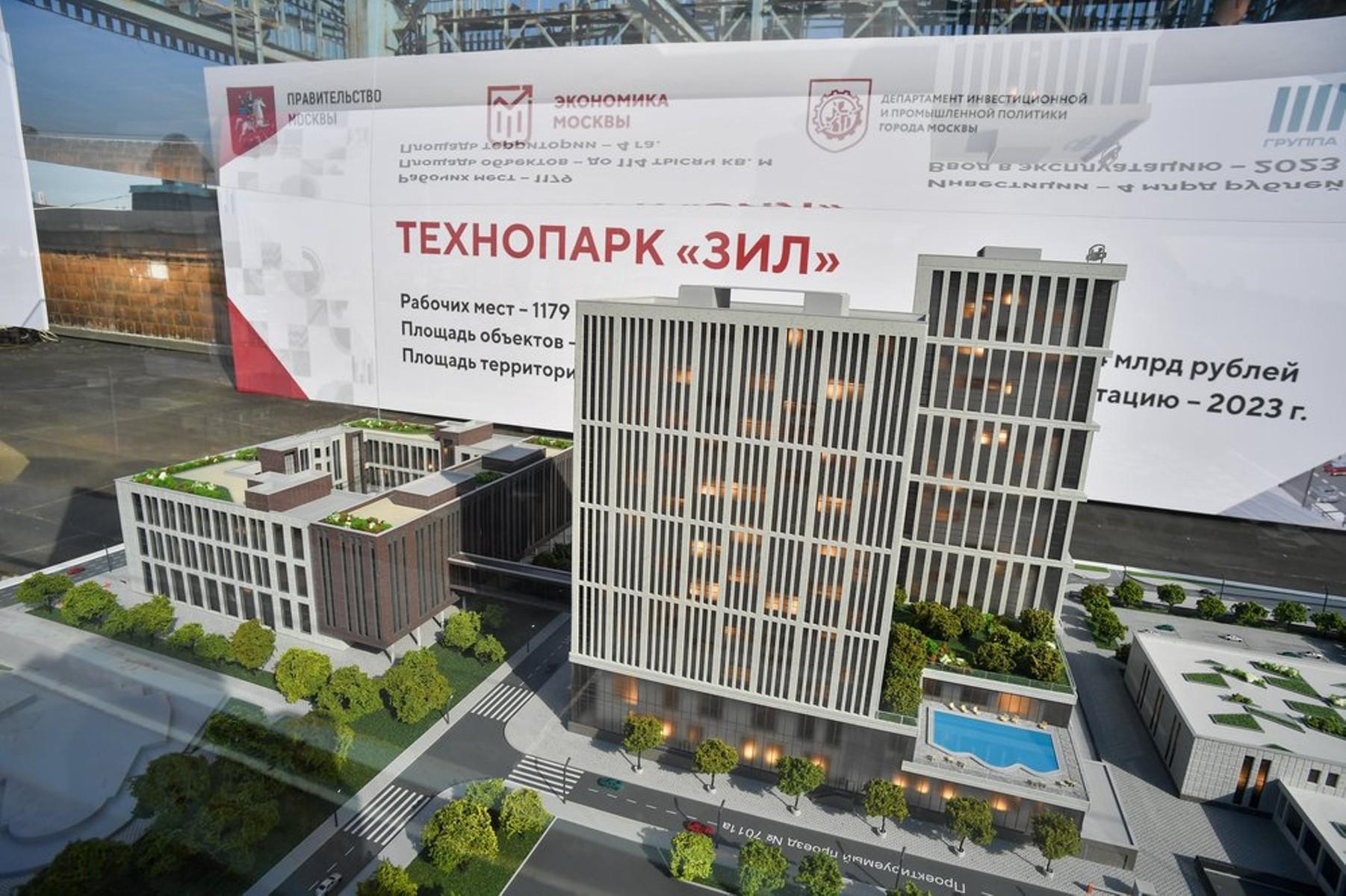 В Москве к 2023 году появится технопарк «ЗИЛ»