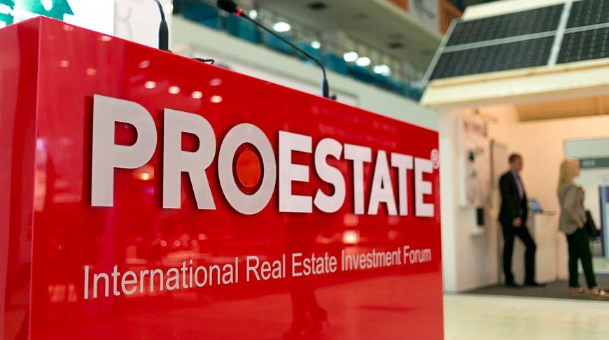На форуме PROESTATE обсудили проблему защиты дольщиков