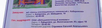 На завершение строительства Космопорта в Хабаровске возьмут кредит
