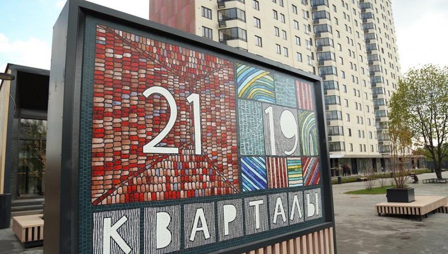Дольщикам ЖК «Кварталы 21/19»: пять корпусов на 746 квартир введены в эксплуатацию