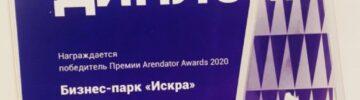 Бизнес-центр «Искра-Парк» признан лауреатом премии Arendator Awards 2020