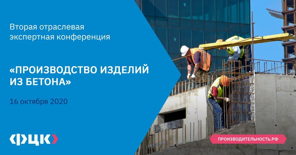 Эксперты ФЦК эффективно устраняют производственные проблемы строительных компаний