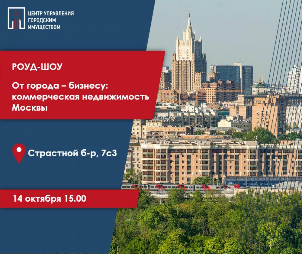 Инвесторам представят здания и помещения для бизнеса в рамках роуд-шоу 14 октября