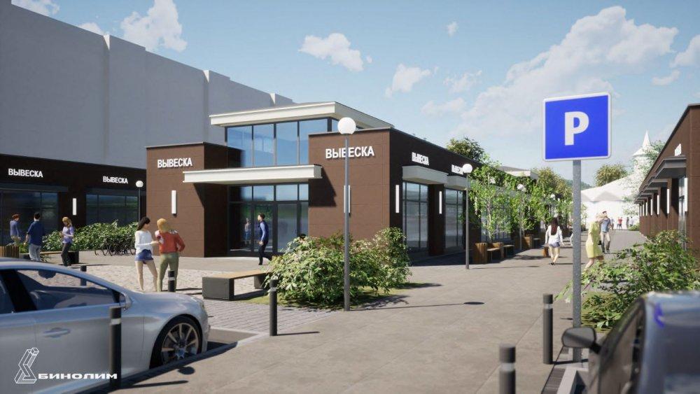 Мособлархитектурой согласован проект современного магазина в Подольске