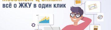 Подмосковные жители смогут получить субсидии и льготы на оплату услуг ЖКХ с помощью онлайн приложения «Умная платежка»