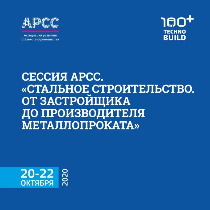 Приглашение на сессию АРСС в рамках Форума 100+