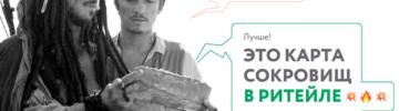В поисках лояльных клиентов: пришел, увидел и купил. Первое в России исследование применения CJM-практик в ритейле от КРОК, Retail TECH и Digital Leader