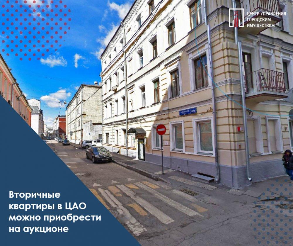 Вторичные квартиры в ЦАО можно приобрести на аукционе