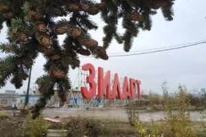 Выяснилось, что сохранили строители на бывшей территории «ЗИЛ»