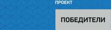Cостоялось подведение итогов 7-го Международного профессионального конкурса НОПРИЗ на лучший проект – 2020