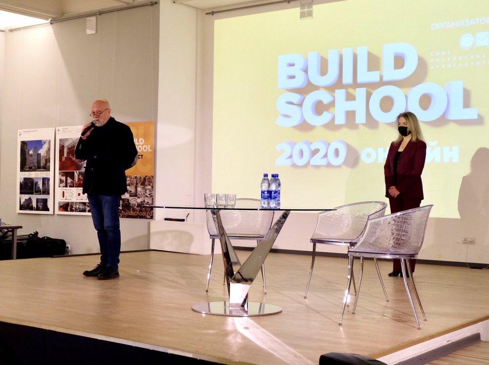 Открытие Build School 2020 состоялось в Центральном Доме архитектора