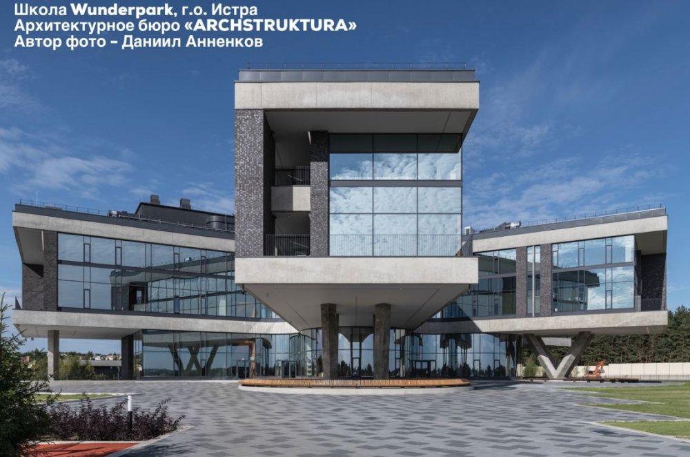 Школа Wunderpark в Подмосковье получила золото конкурса Build school pro-ject 2020