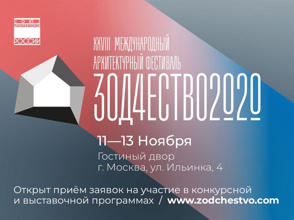В Москве состоялось открытие XXVIII Международного архитектурного фестиваля «Зодчество-2020»