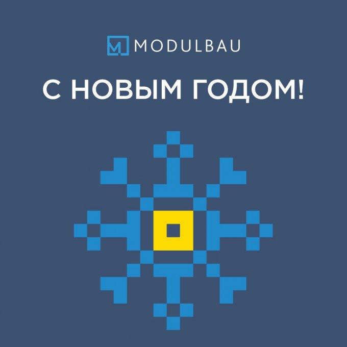 Поздравление с Новым Годом от Modulbau