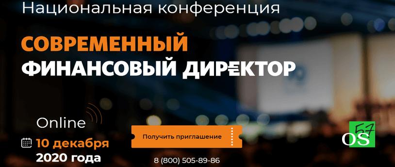Составлен первый масштабный рейтинг финансовых директоров России