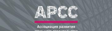 """В четверг, 17 декабря, АРСС проведет семинар """"Стальное строительство"""""""