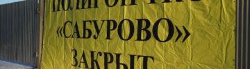 В Московской области закрыт очередной полигон - ТКО «Сабурово»