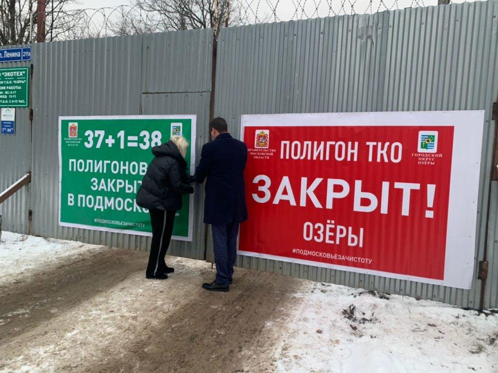 В Подмосковье мусорный полигон ТКО «Озёры» закрыт досрочно