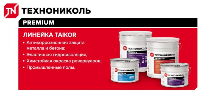 Защитные покрытия TAIKOR для строительных конструкций