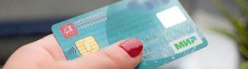 Разблокирование социальных карт. Как Собянин преподнес подарок на 8 марта москвичам