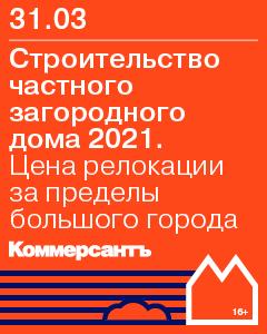 Строительство частного загородного дома - 2021