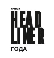 7 апреля, в 18:00 состоится церемония вручения премии «Headliner года», учрежденной ГК «Кортрос»