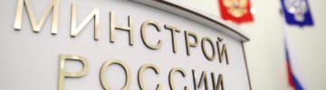 Минстрой России и ЕЭК ООН расширят сотрудничество в сфере жилищного строительства