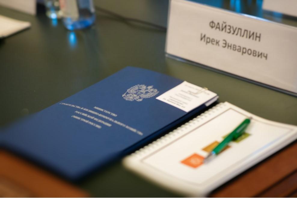 Минстрой России и Росстандарт создадут Координационный совет по стандартизации в строительной сфере