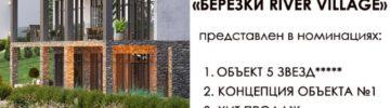 «Березки River Village» - номинант международной премии «Рекорды Рынка Недвижимости 2021»