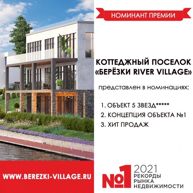 «Березки River Village» — номинант международной премии «Рекорды Рынка Недвижимости 2021»