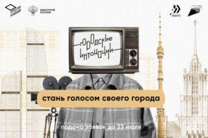 Начат прием заявок на конкурс медиапроектов в сфере урбанистики