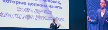 В Сочи официально открыли форум недвижимости «Движение»