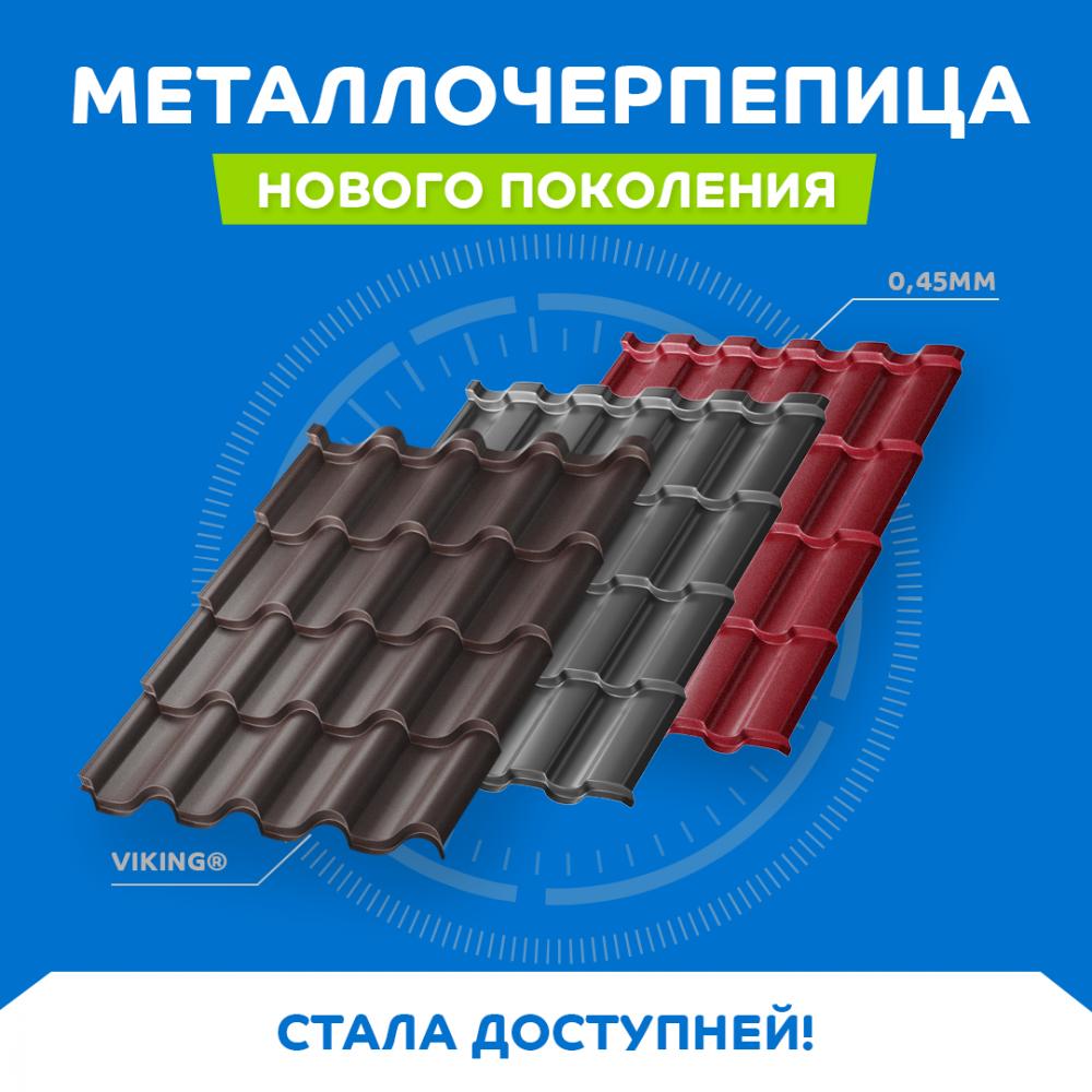 Металл Профиль расширяет ассортимент фирменной металлочерепицы