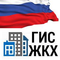 Минстрой РФ: утвержден план мероприятий по развитию ГИС ЖКХ