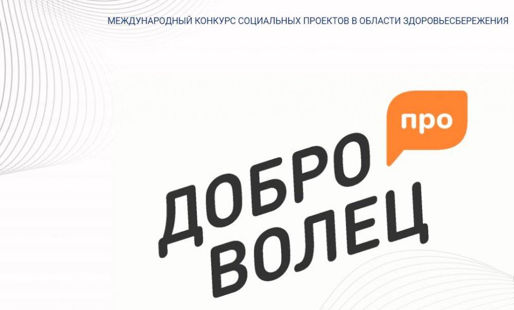 41 команда из Подмосковья примет участие в конкурсе социальных проектов «ДоброВолец-ПРО»