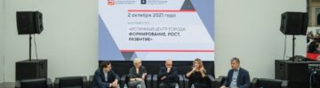 Проблемы центрирования обсудили участники круглого стола рамках архитектурного фестиваля «Зодчество-2021»